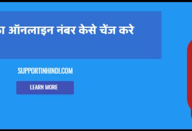 भारत गैस का ऑनलाइन नंबर केसे चेंज करे