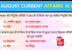 24 AUGUST 2019 CURRENT AFFAIRS