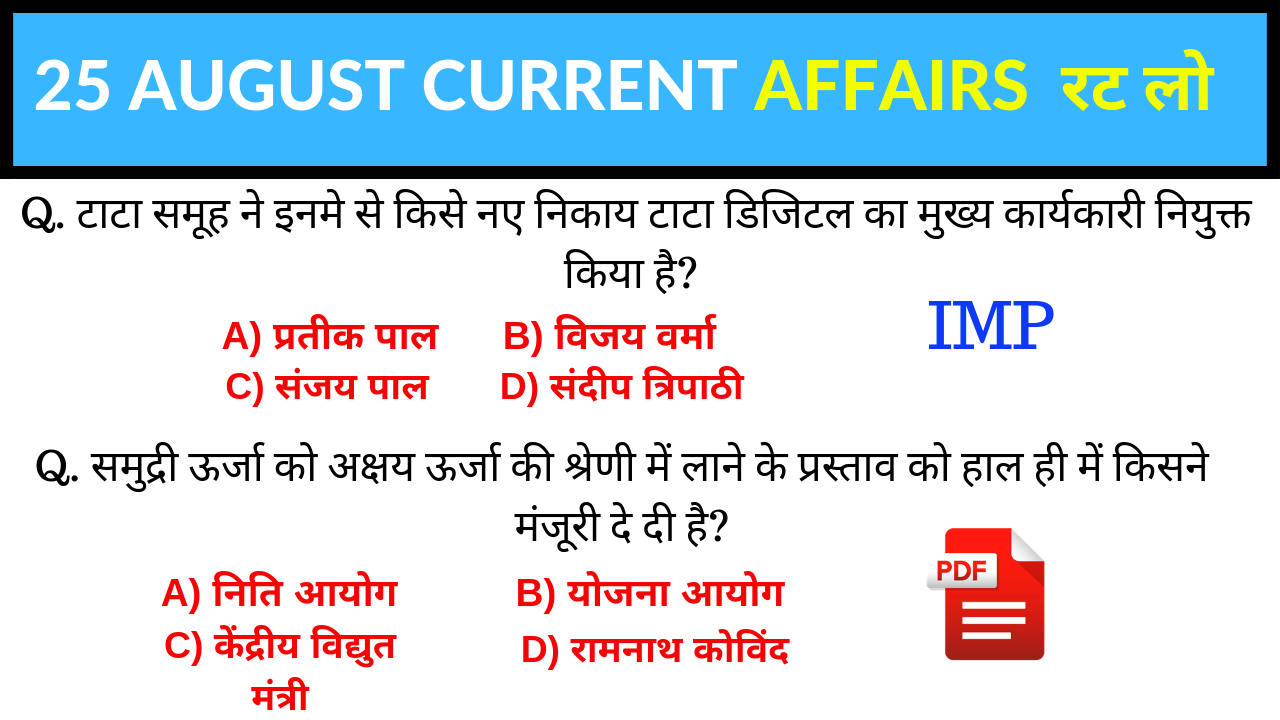 25 AUGUST 2019 CURRENT AFFAIRS IN HINDI