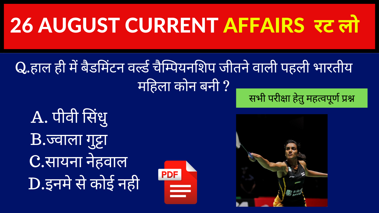26 AUGUST 2019 CURRENT AFFAIRS