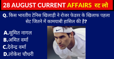 28 AUGUST 2019 CURRENT AFFAIRS