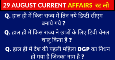 29 AUGUST 2019 CURRENT AFFAIRS