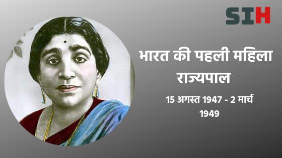 भारत की पहली महिला राज्यपाल