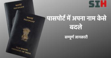 पासपोर्ट में अपना नाम केसे बदले