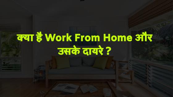 क्या है Work From Home और उसके दायरे _
