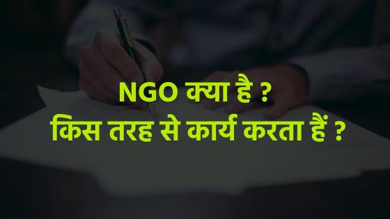 NGO क्या है ?