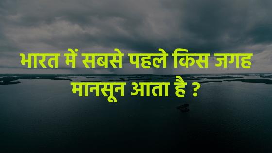 भारत में सबसे पहले किस जगह मानसून आता है