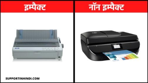 इम्पैक्टऔर नॉन इम्पैक्टप्रिंटर