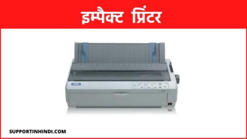 इम्पैक्टप्रिंटर