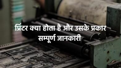 प्रिंटर क्या होता है और उसके प्रकार