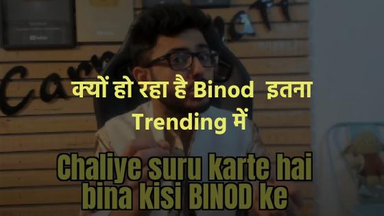 क्यों हो रहा है Binod इतना Trending में