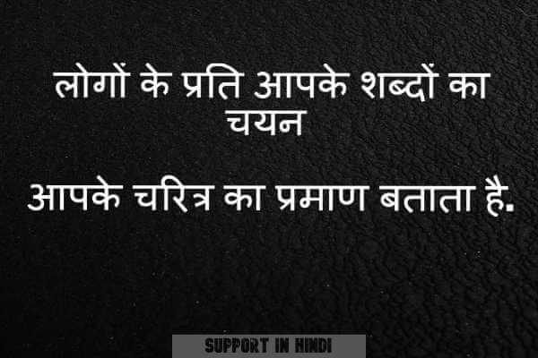 aaj-ka-suvichar-in-hindi-photo