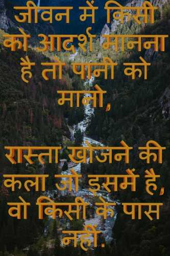 aaj-ka-suvichaar-in-hindi