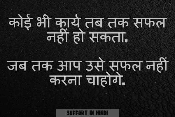 aaj-ka-suvichaar-motivation-image