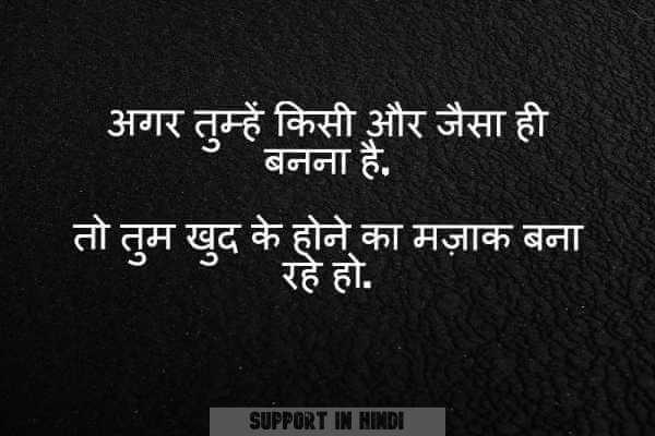aaj-ka-suvichar-hindi-images