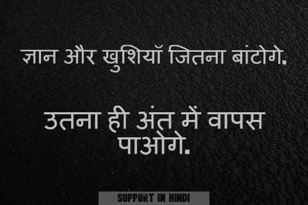 aaj-ka-suvichar-images-hindi