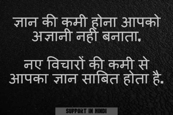 aaj-ka-suvichar-images-in-hindi