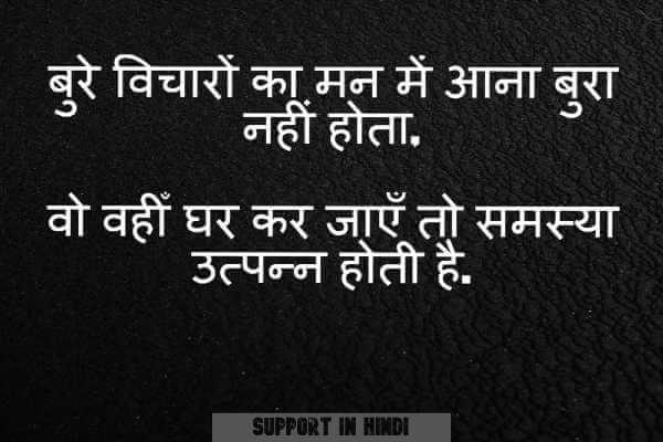 aaj-ka-suvichar-in-hindi-images