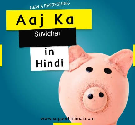 aaj-ka-suvichar-in-hindi