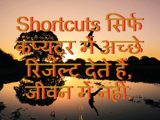 aaj-ka-suvichar-in-hindi